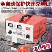 電瓶充電器 汽車摩托車充電器電瓶充電器6v12v24v蓄電池充電器充電機60A【全館免運】