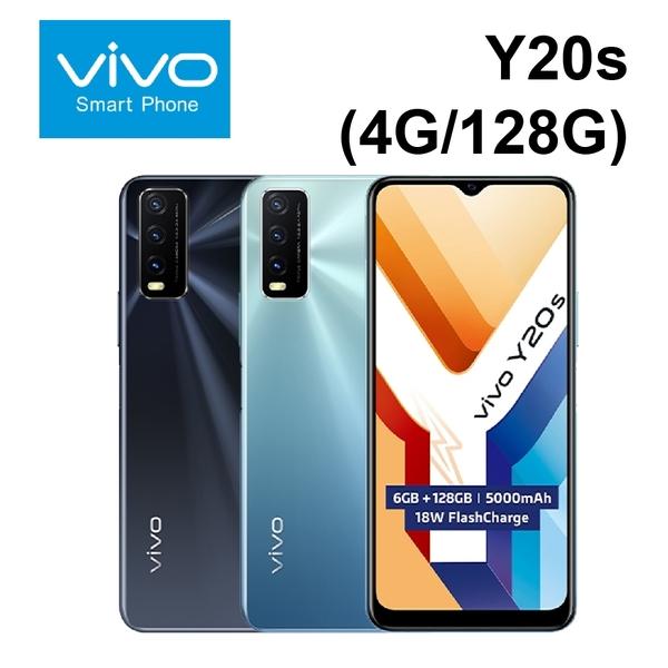 vivo Y20s (4G/128G) 6.51吋 雙卡雙待 智慧型手機