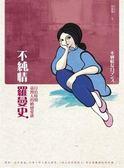 (二手書)不純情羅曼史:日治時期臺灣人的婚戀愛欲