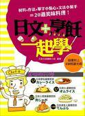 (二手書)日文+烹飪一起學