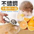 《手壓鮮榨!輕鬆入菜》不鏽鋼手動榨汁器 檸檬榨汁器 迷你榨汁機 手動榨汁機 廚房工具 榨汁機