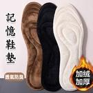 高品質【現貨】加厚保暖鞋墊男女吸汗防臭透氣加絨羊毛毛絨冬季超軟底舒適棉鞋墊【AN SHOP】