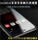 9H半屏玻璃貼 蘋果iPhone7/7p...