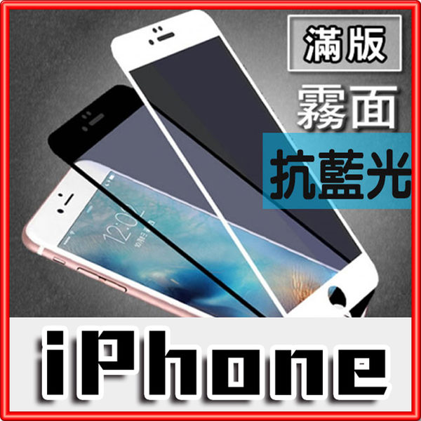 磨砂霧面+防藍光 D56 iPhone6 iPhone7 iPhone8 i6 i7 i8 plus 滿版 玻璃貼 保護貼