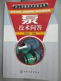 【書寶二手書T5/科學_KAW】化工設備技術問答叢書:泵技術問答(簡體書)_週國良