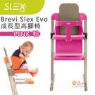 蟲寶寶【義大利Brevi】Slex Ev...