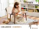 【班尼斯國際名床】~台灣獨家【Hungry巴肚么和室桌】高低昇降茶几/餐桌/電腦桌/筆電桌/工作桌
