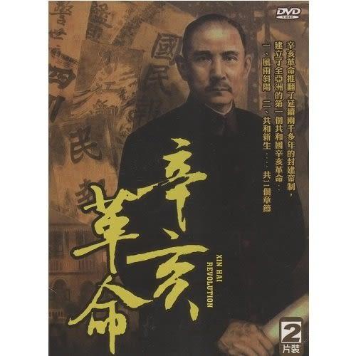 辛亥革命 DVD (購潮8)