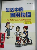 【書寶二手書T2/科學_OTO】生活中的實用物理_褚德三