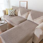 時尚簡約四季沙發巾 沙發墊防滑沙發套47 (客製尺寸6)