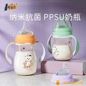 小月半奶瓶 ppsu 耐摔寬口徑奶瓶防脹氣新生兒帶手柄奶瓶【小橘子】