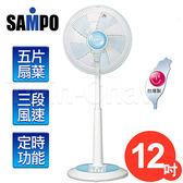 預購 聲寶 12吋機械式定時電風扇(立扇) SK-FH12T