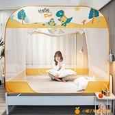 免安裝蒙古包 蚊帳1.8m床家用 1.5米床2防摔兒童可折疊拉鏈紋帳【小橘子】