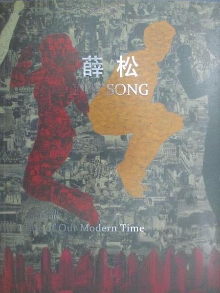 【書寶二手書T9/藝術_ETZ】世說新語-薛松Xue Song_2008年