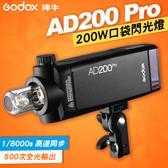 【開年公司貨】AD200 PRO 一年完整保固 Godox 雙燈頭 閃光燈 口袋燈 AD200Pro 神牛 屮U0