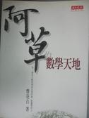 【書寶二手書T6/科學_IRQ】阿草的數學天地_曹亮吉