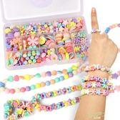 糖果色兒童手工串珠學生diy穿珠 益智玩具幼兒園制作手鍊項鍊珠子