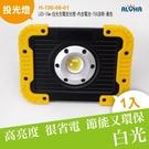 充電款 LED工作燈 LED-10w-白...