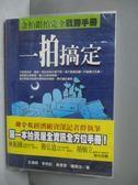 【書寶二手書T6/投資_MLF】一拍搞定-金拍銀拍完全戰勝手冊_王鴻薇、李莉珩