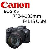 名揚數位 (分期12/24期0利率) CANON EOS R5 + RF 24-105mm F4 佳能公司貨 登錄贈128G CFexpress 11/30止