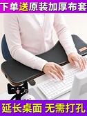 電腦手托架手臂支架鍵盤手托滑鼠板手腕墊肘托折疊桌面 【全館免運】