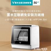 新北現貨 台灣一日達 雲米洗碗機全自動 免安裝 洗碗機 多功能