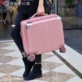 迷你行李箱小型旅行箱萬向輪女18寸拉桿箱16寸登機箱輕便密碼箱男  YYS