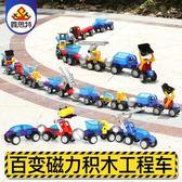虧本衝量-磁力車棒男女孩磁鐵性8拼裝益智兒童玩具磁力片積木 快速出貨