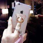 【24小時出貨】送掛繩 蘋果 iPhone 6S 6 7 Plus 超薄 透明 保護套 小熊 指環扣 支架 手機殼 矽膠套 軟殼
