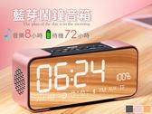 【AD012】 藍芽鬧鐘音箱 時鐘 藍芽喇叭 收音機 音響