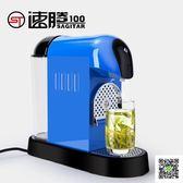 飲水機 速騰100 即熱式飲水機家用小型速熱辦公台式直飲迷你桌面開水機 MKS霓裳細軟