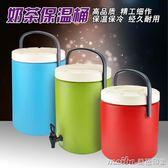 大容量商用奶茶桶保溫桶15L19L 咖啡果汁豆漿桶開水桶冷熱涼茶桶igo 美芭