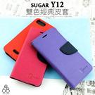 經典 皮套 糖果 SUGAR Y12 5.45吋 手機殼 掀蓋 保護套 簡單方便 素色 插卡 磁扣 手機套 翻蓋 保護殼