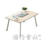 電腦桌 加高筆記型電腦桌床上用宿舍用桌折疊小桌子書桌學生寫字吃飯桌子 【618特惠】