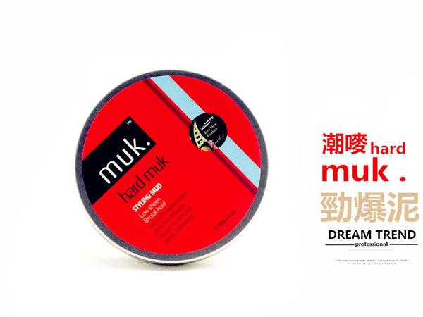 【DT髮品&彩妝】澳洲 muk .潮嘜 hard muk 勁爆泥 95g 髮蠟 髮泥 造型品