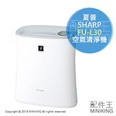 日本代購 空運 2019新款 SHARP 夏普 FU-L30 薄型 空氣清淨機 7坪 花粉 集塵 除臭 除菌離子7000