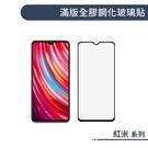 紅米 Note9 滿版全膠鋼化玻璃貼 保護貼 保護膜 鋼化膜 9H鋼化玻璃 螢幕貼 H06X7
