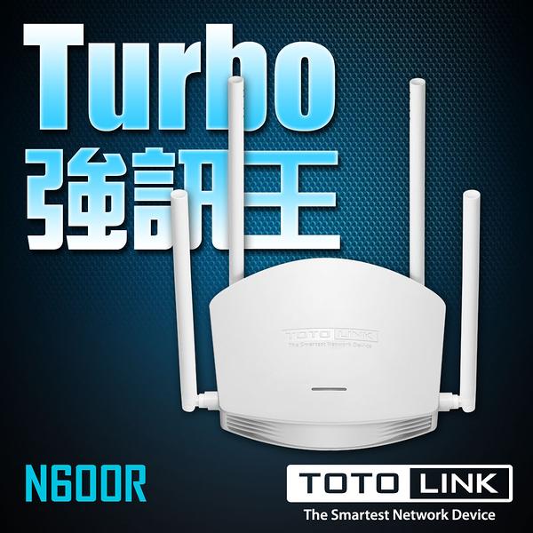【鼎立資訊 】TOTOLINK N600R 雙倍飆速無線分享器 網路分享器 3 年產品保固,一年內故障換新