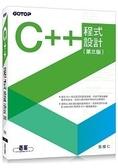 C  程式設計(第三版)