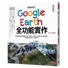 地理課沒教的事(4)Google Earth全功能實作(Level Up版)