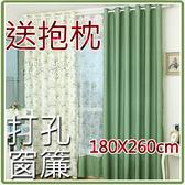 【微笑城堡】棉麻窗簾水畔恬園 免費指定高度 臺灣加工 打孔窗簾 攤平寬180X高260cm