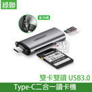 【妃凡】綠聯 USB3.0 Type-C 二合一 讀卡機 雙卡雙讀 SD TF 轉接器 讀卡器 網卡 讀卡機 鍵盤 20