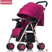 嬰兒推車可坐可躺輕便攜可折疊傘車 【格林世家】