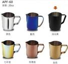 金時代書香咖啡 AKRIA 正晃行 不鏽鋼拉花20oz 消光黑 APF-60BK