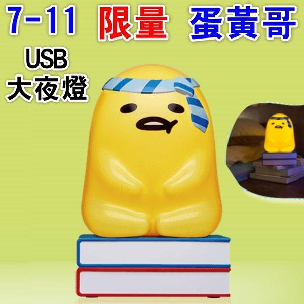 7-11集點 蛋黃哥 限量 USB大夜燈-艾發現