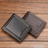錢包男短款橫款商務錢夾口袋錢包青年皮夾子大容量多卡位元小包 小艾時尚