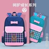 書包小學生女1-3-4-5年級可愛公主兒童雙肩包6-12歲女孩女童背包 名購居家
