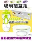 金德恩 台灣製造 環保流線玻璃瓶 玻璃保鮮盒禮盒組 (R-100-1+R300)