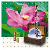 33016-南無阿彌陀佛(青雲法師)CD