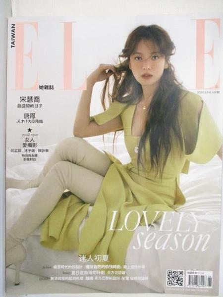 【書寶二手書T1/雜誌期刊_DPF】ELLE_2020/6_第345期_Lovely Season